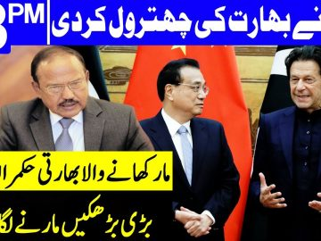 Indian NSA Ajit Doval Openly Threatens | Headlines 3 PM | 26 October 2020 | Dunya News | HA1K