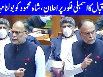 Ahsan Iqbal Speech in National Assembly | 26 October 2020 | Dunya News  | HA1L