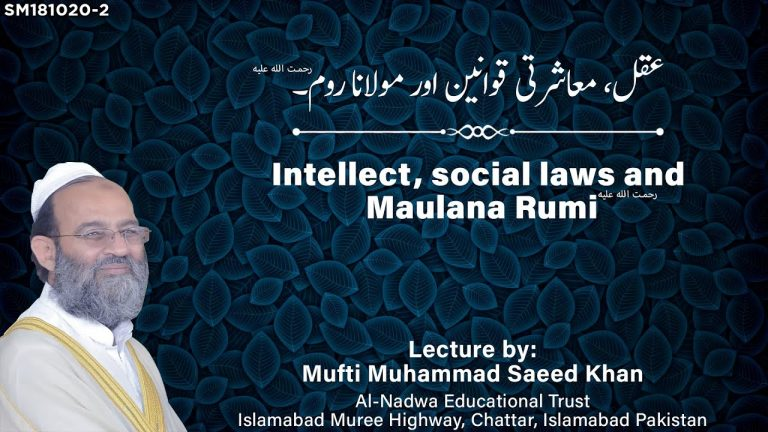 Intellect, social laws and a story narrated by Maulana Rumi - عقل، معاشرتی قوانین اور مولانا روم