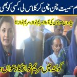 Maryam Nawaz Passionate Speech In Quetta Jalsa | 24 Oct 2020