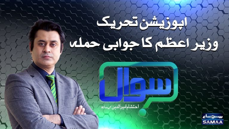 Sawal with Ehtesham Amir-ud-Din | SAMAA TV | 17 October 2020