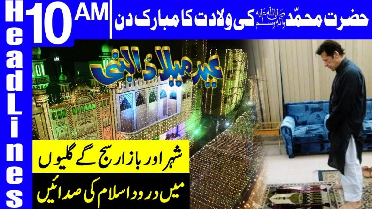 Nation Celebrates Eid Milad un Nabi PBUH | Headlines 10 AM | 30 October 2020 | Dunya News | HA1K