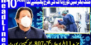 Coronavirus Takes 11 Lives In Pakistan In One Day | Headlines 10 AM | 31 October 2020 | Dunya | HA1F