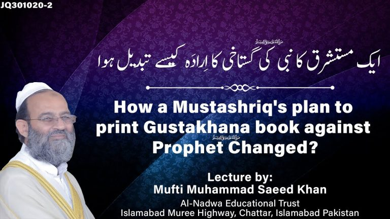 How a Mustashriq's plan to print Gustakhana book against Prophet ﷺ Changed? مستشرق کےارادے کی تبدیلی