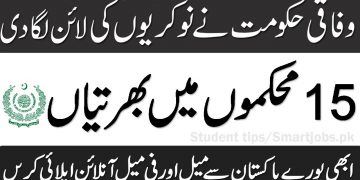 Latest Jobs in federal Government Pakistan , FPSC Jobs 2020 Apply Online