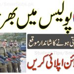 Latest Jobs in Police Department For Sub Inspector, Punjab Police inspector Jobs