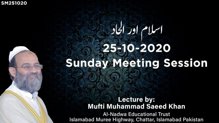 Sunday Meeting Session 25-10-2020