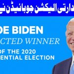 Joe Biden Elected As New US President | 7 November 2020 | Dunya News | HA1L