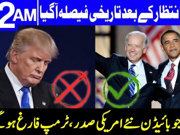 Wait Is Over - Joe Biden Elected As US President | Headlines 12 AM | 8 November 2020 | Dunya | HA1L