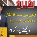 Rubaroo | 6th November 2020 | Aaj News