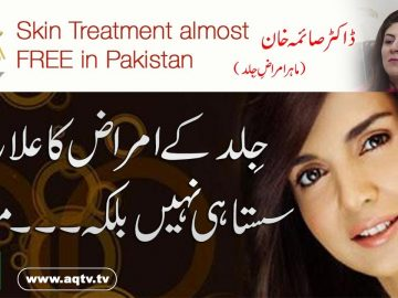 Skin Treatment almost FREE in Pakistan only by DR Saima Khan | MK SHOW| AQ TV