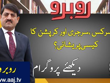 Rubaroo | 7th November 2020 | Aaj News