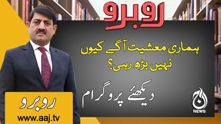 Rubaroo | 5th November, 2020 | Aaj News
