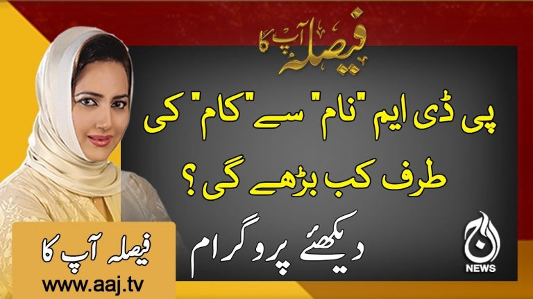 Faisla Aap Ka | 9th November 2020 | Aaj News
