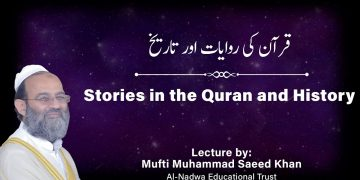 Stories in the Quran and History - قرآن کی روایات اور تاریخ