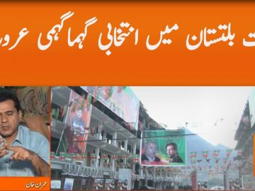 2020 Gilgit-Baltistan Assembly elections l Imran Khan l10 Nov 2020