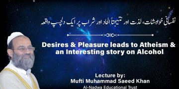 Desires & Pleasure leads to Atheism & an Interesting story on Alcohol نفسانی خواہشات اور لذت شراب