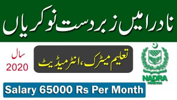Latest Nadra Jobs in Pakistan, New NADRA Jobs Announcement