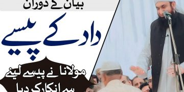 Maulana refuses to receive the money - Maulana Tariq Jameel Latest Video 28 January 2020