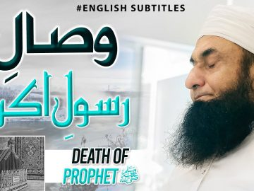 Return of Prophet ﷺ to Allah | Emotional Bayan | Molana Tariq jamil