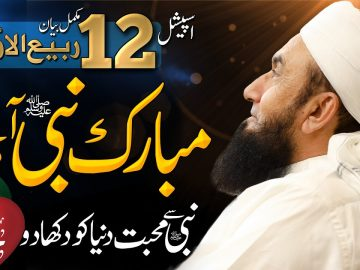 Holy Prophet ﷺ Arrived - 12th Rabbi-ul-Awwal Complete Bayaan | Molana Tariq Jamil 29 October 2020