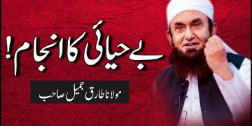 """Be-Hayai Ka Anjaam"" Molana Tariq Jameel Latest Bayan 1st October 2018"