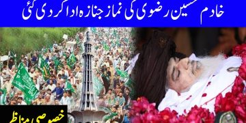 Funeral Prayers Of Maulana Khadim Rizvi Were Offered! | 21 November 2020 | Dunya News | HA1F