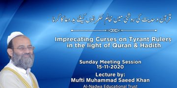 Imprecating Curses on Tyrant Rulers  in the light of Quran & Hadith ظالم حکمرانوں کے لئے بد دعا کرنا