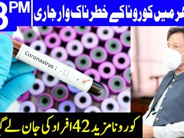 Coronavirus Claims 42 Lives In Pak In One Day | Headlines 3 PM | 21 November 2020 | Dunya News |HA1F