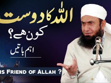 Allah Ka Dost Kon Hai | Molana Tariq Jameel Latest Bayan 26 September 2020