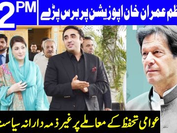 PDM Playing Reckless Politics With People's Safety | Headlines 12 PM | 21 Nov 2020 | Dunya | HA1F