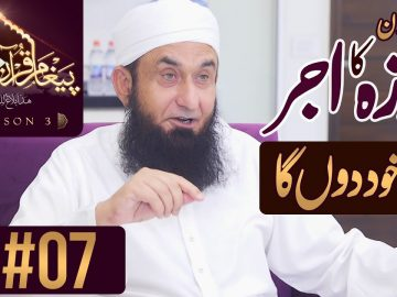 I will reward for fasting Myself |Paigham e Quran |Ep#07- Season 3 | 30 April 2020