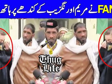 Maryam Aurangzeb's Fan Put His Hand On Her Shoulder | Dunya News | HA1K