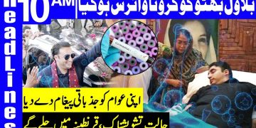 Bilawal Bhutto Tests Positive For Coronavirus | Headlines 10 AM | 26 November 2020 | Dunya | HA1K