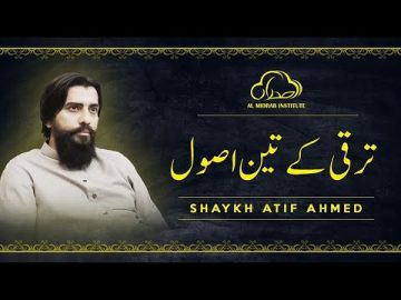 Taraqi k teen Asool ترقی کے تین اصول by Shaykh Atif Ahmed | Al Midrar Institute 6