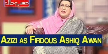 Hasb e Haal 26 November 2020 | Azizi as Firdous Ashiq Awan | حسب حال | Dunya News | HI1L