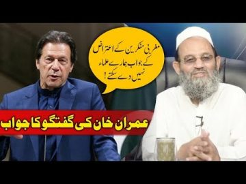 Reply to Imran Khan's Statement by Mufti Saeed Khan عمران خان کی گفتگو کا جواب