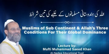 Muslims of Sub Continent & Allah's 3 Conditions For Their Global Dominanceہندوستانی مسلمانوں کا غلبہ
