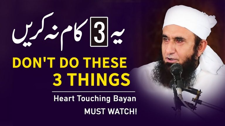Don't Do These 3 Things | Molana Tariq Jameel Latest Bayan 5 July 2020