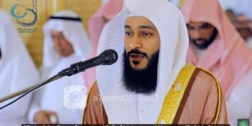 Abdul Rahman Al Ossi - Surah Ar Rahman (55) Beautiful Recitation With English Translation (CC)