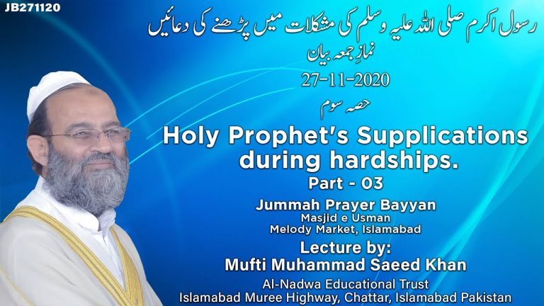 27 Nov 2020 Juma Bayan: Holy Prophet's صلی اللہ علیہ وسلم Supplications during hardships - PART 03