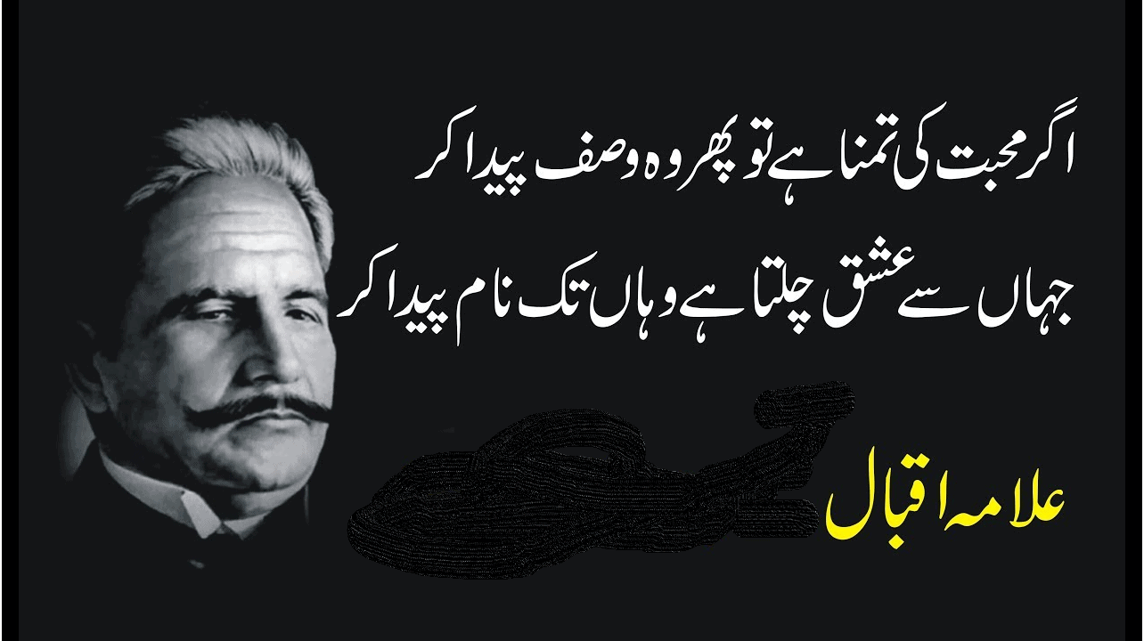 143rd birthday of Allama Iqbal being celebrated today 9