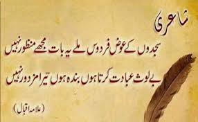 143rd birthday of Allama Iqbal being celebrated today 5