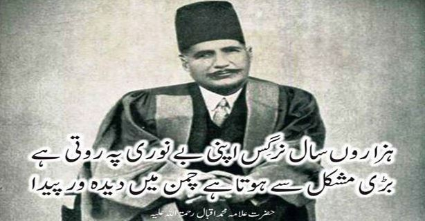 143rd birthday of Allama Iqbal being celebrated today 11