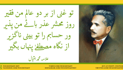143rd birthday of Allama Iqbal being celebrated today 7