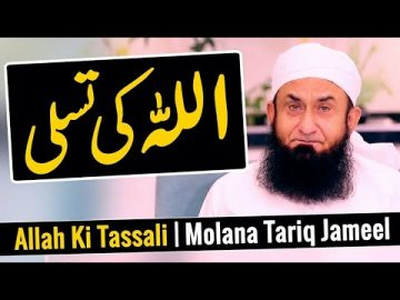 Allah's Consolation | اللہ کی تسلی - Molana Tariq Jameel Latest Bayan 17 May 2020