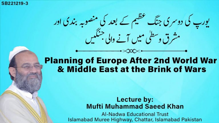 Planning of Europe After 2nd World War & Middle East at the Brink of Wars مشرق وسطی میں آنے والی جنگ