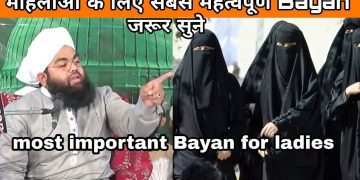 Most Important Bayan For Ladies | Sayyed Aminul Qadri