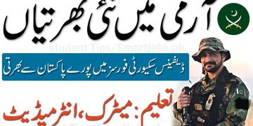 New Army jobs, Defence security force jobs || Join Pakistan Army