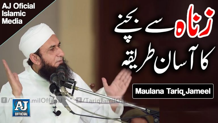 Zina Se Bachne Ka Asan Tarika | زنا سے بچنے کا طریقہ | Latest Bayan by Maulana Tariq Jameel 2017